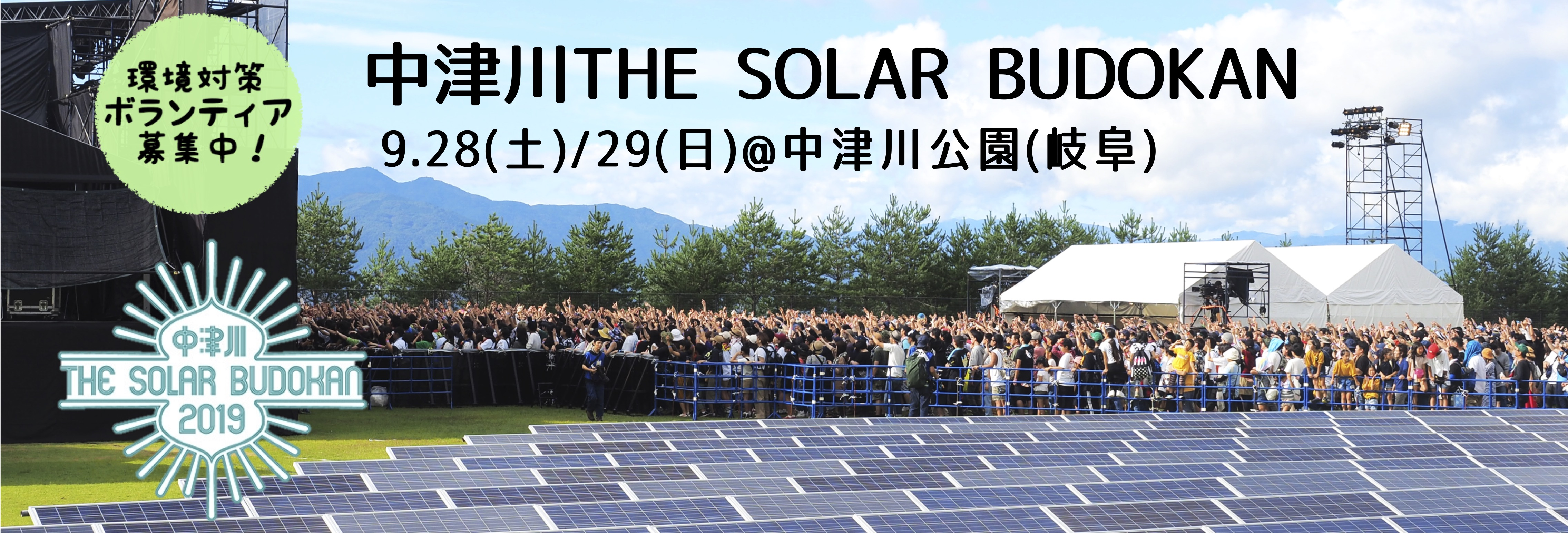 中津川THE SOLAR BUDOKAN