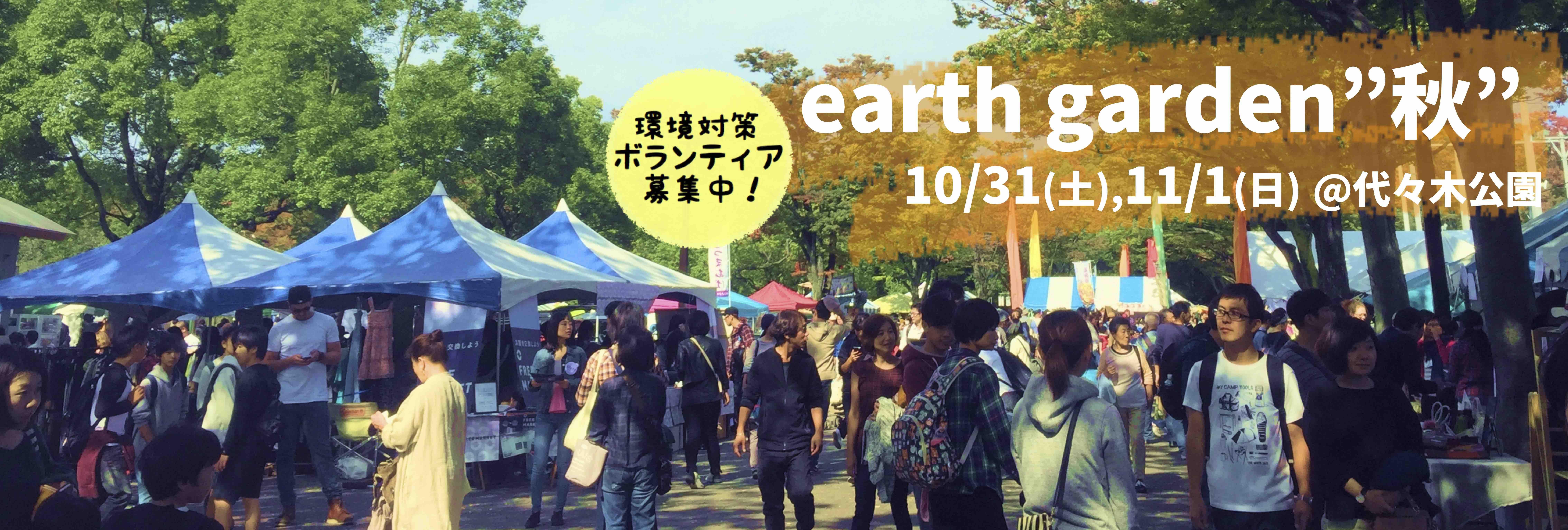 """earth garden """"秋"""""""